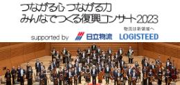 復興コンサート